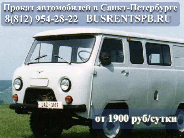 Прокат УАЗ буханка грузопассажирский 4x4