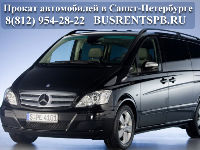 Прокат Mercedes Vino 4x4 без водителя